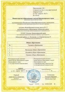 akkreditaziy-prl