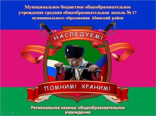 сайт МБОУ СОШ № 17